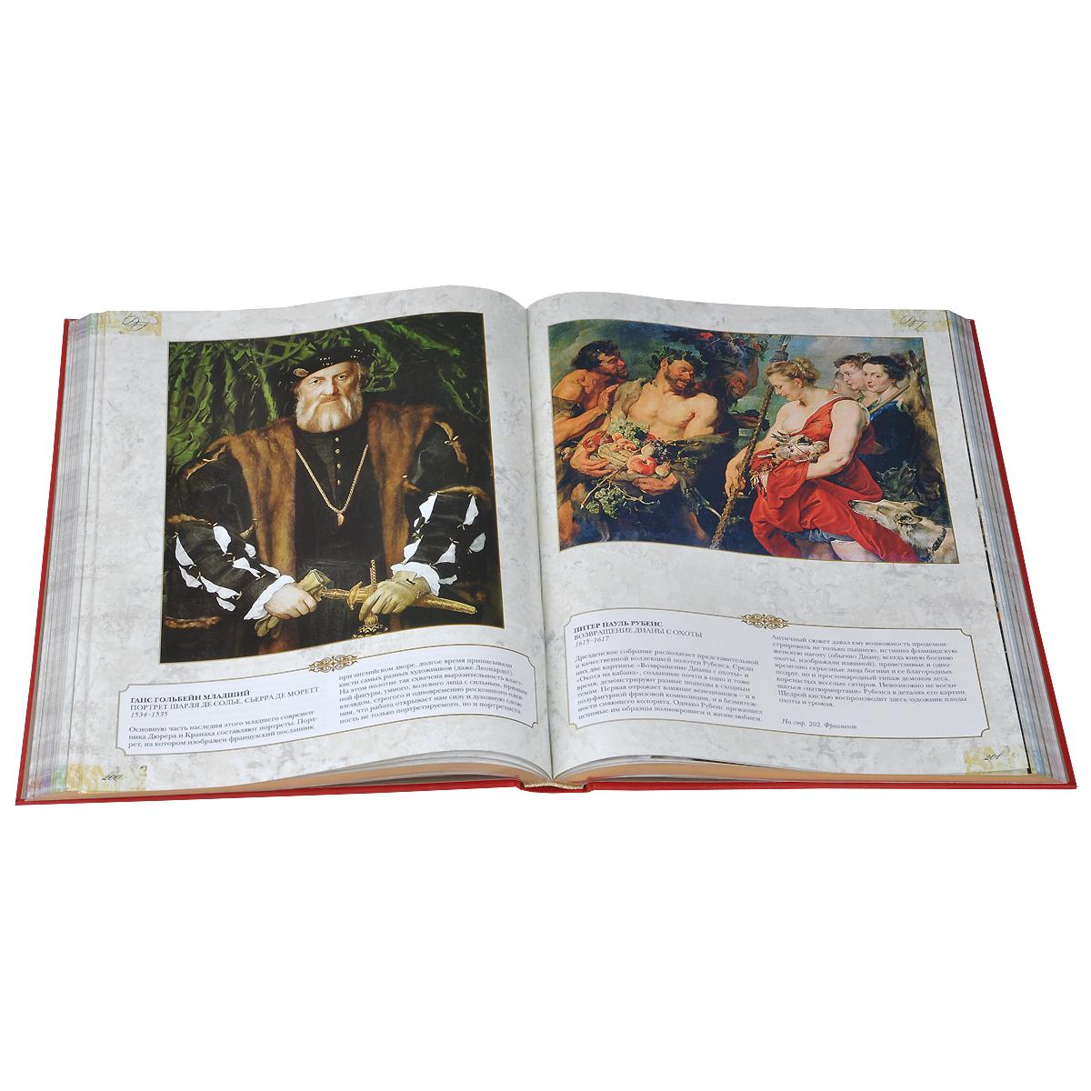 Музеи мира. Коллекция живописи (подарочное издание)