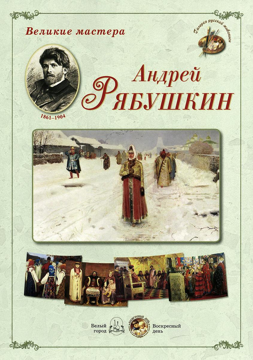 Великие мастера. Андрей Рябушкин (набор из 24 репродукций)