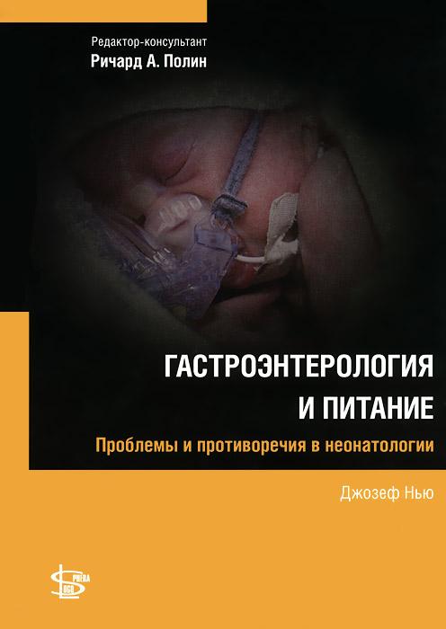 Гастроэнтерология и питание