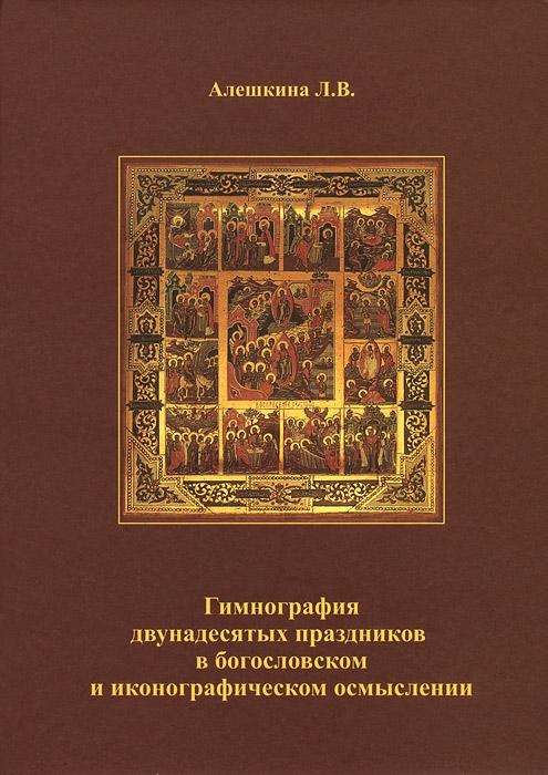 Гимнография двунадесятых праздников в богословском и иконографическом осмыслении. Учебное пособие