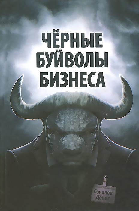 Черные буйволы бизнеса. Как на самом деле зарабатывают западные корпорации?