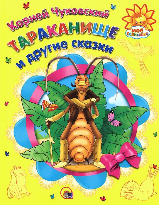 Тараканище и другие сказки