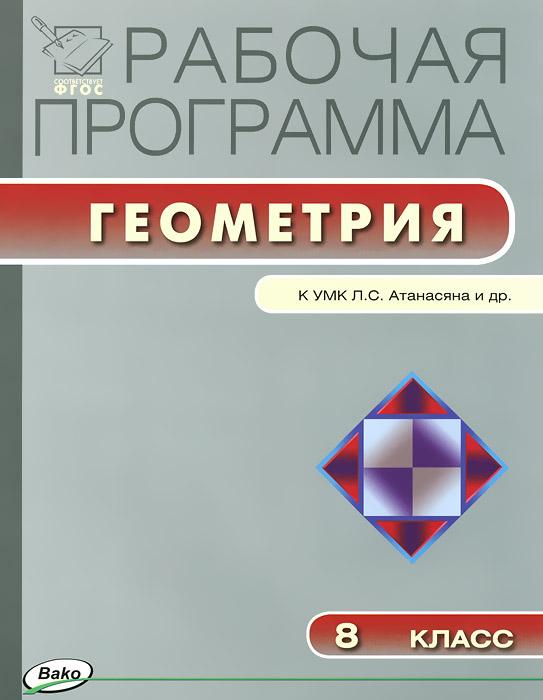 Геометрия. 8 класс. Рабочая программа. К УМК Л. С. Атанасяна и др.