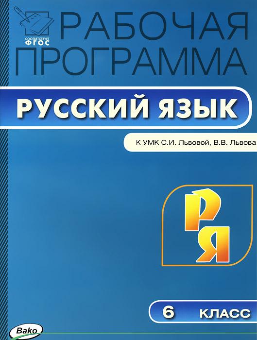 Русский язык. 6 класс. Рабочая программа. К УМК С. И. Львовой, В. В. Львова