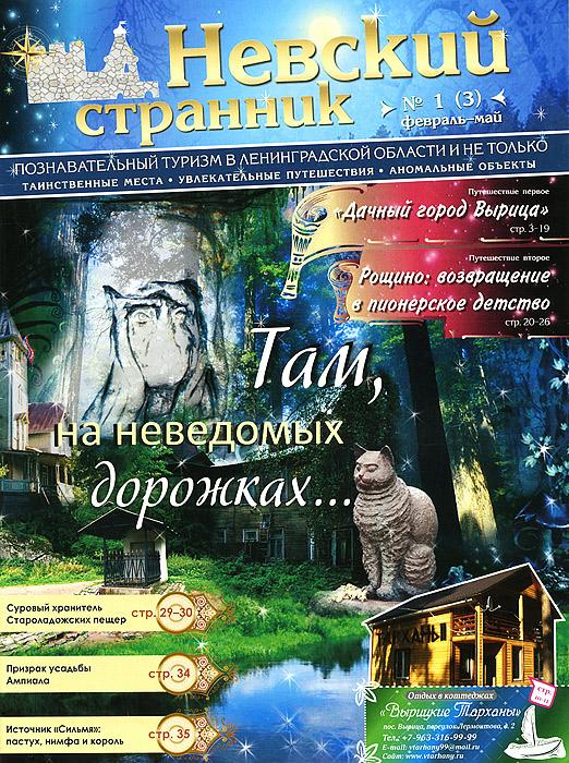 Невский странник № 1(3), 2014