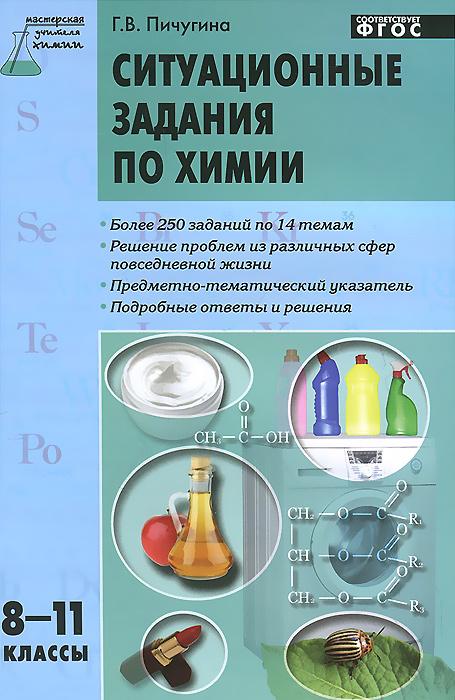 Химия. 8-11 классы. Ситуационные задания