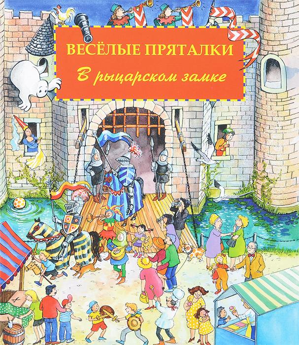 Веселые пряталки. В рыцарском замке
