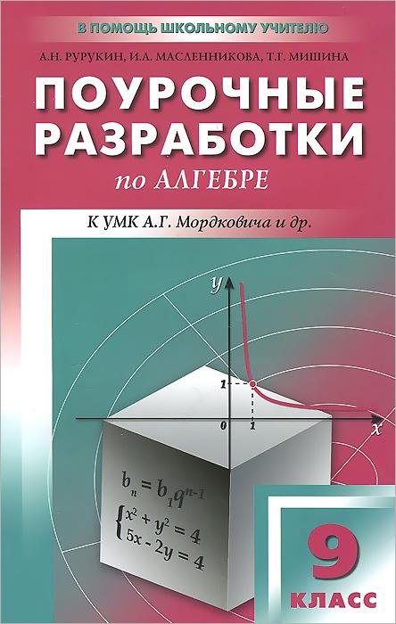 Алгебра. 9 класс. Поурочные разработки. К УМК А. Г. Мордковича и др.