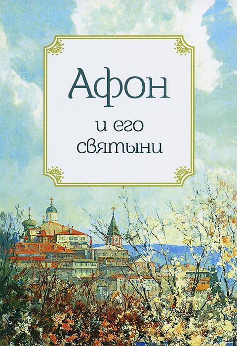 Афон и его святыни