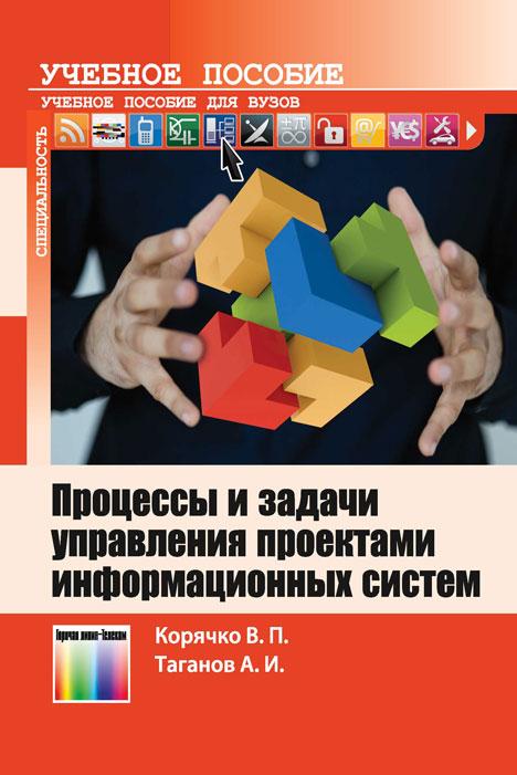 Процессы и задачи управления проектами информационных систем. Учебное пособие