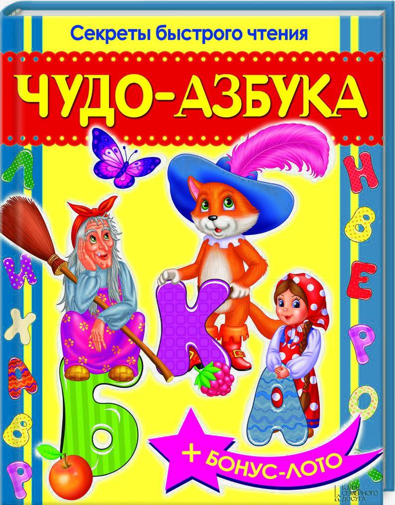 Чудо-азбука. Секреты быстрого чтения (+ Бонус-лото)12296407Лучшая методика обучения грамоте и чтению! Эта веселая книга с волшебными иллюстрациями превратит изучение алфавита в увлекательную игру. Красочные картинки, любимые сказочные герои, смешные стишки, увлекательные задания подобраны так, чтобы помочь малышу не только выучить буквы, но и быстро овладеть навыками беглого чтения. Результат гарантирован! Бонус - чудо лото! Поможет закрепить знания, а заодно развлечься и поиграть всей семьей!