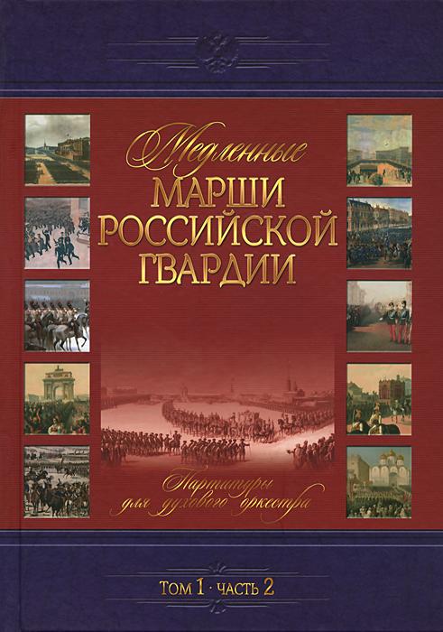 Медленные марши Российской гвардии. Том 1. Часть 2. Партитуры для духового оркестра