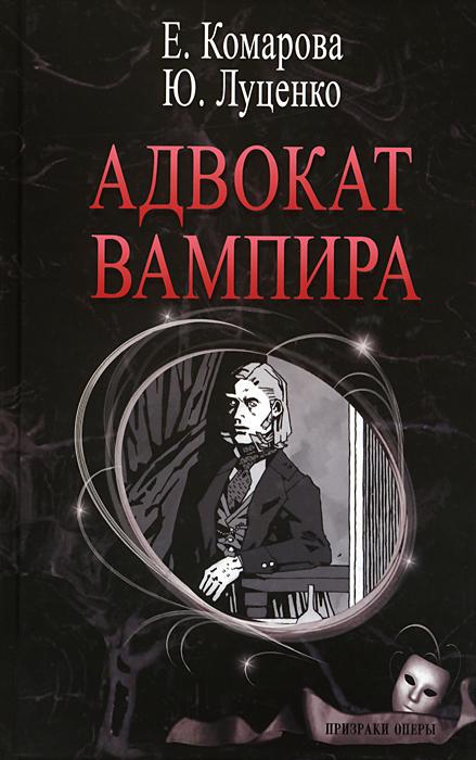 Адвокат вампира