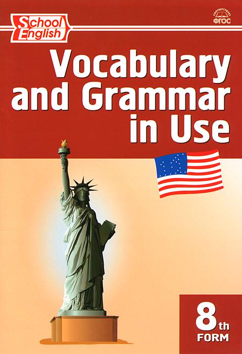 Vocabulary and Grammar in Use / Английский язык. 8 класс. Сборник лексико-грамматических упражнений