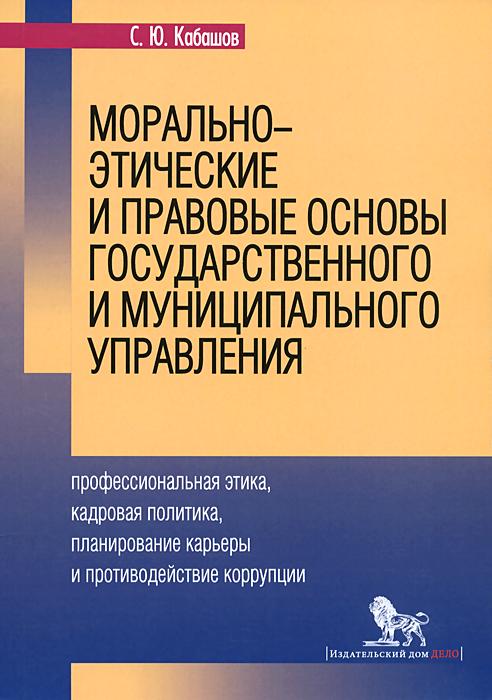 Морально-этические и правовые основы государственного и муниципального управления. Учебное пособие