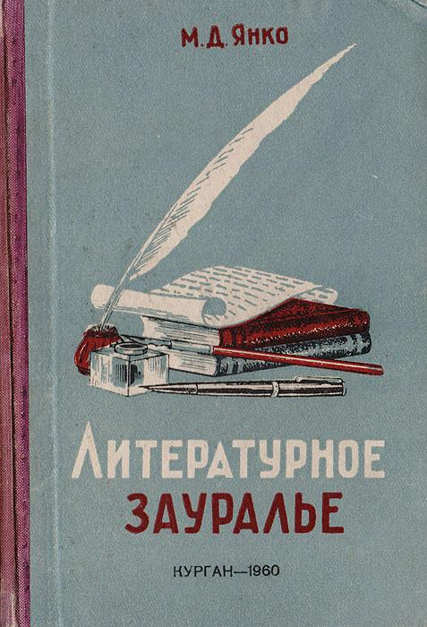 Литературное Зауралье