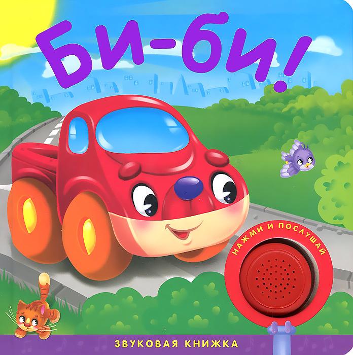 Би-би! Книжка-игрушка