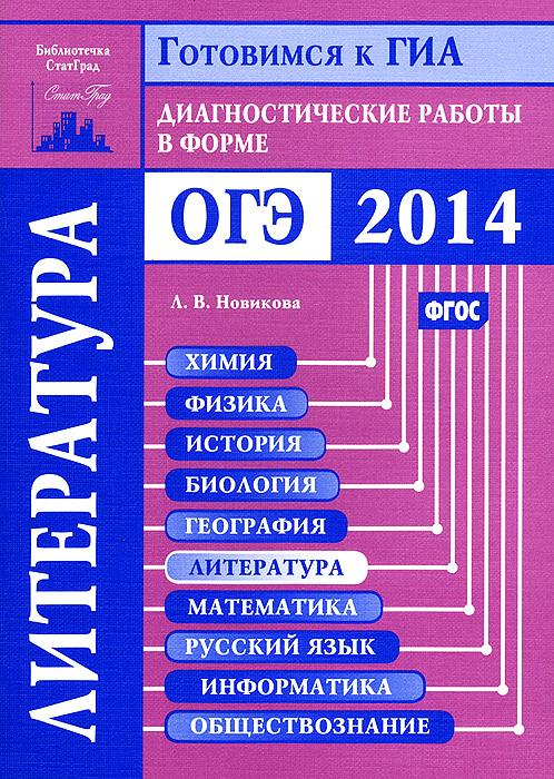 Литература. Диагностические работы в форме ОГЭ 2014