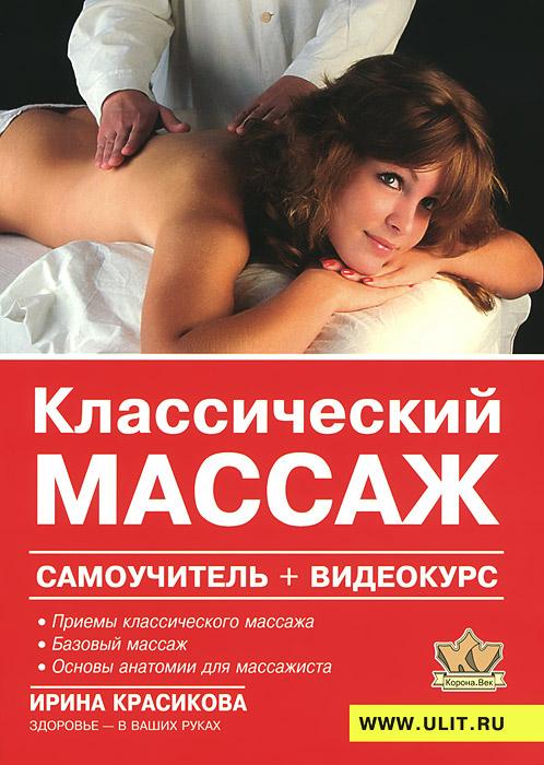 Классический массаж. Самоучитель (+ DVD-ROM)