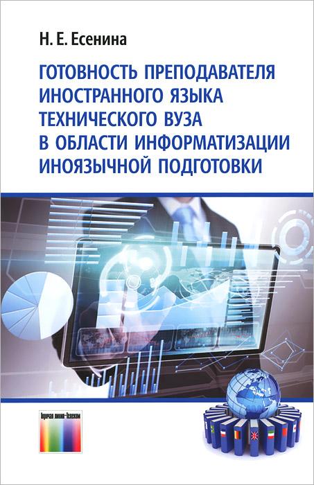 Готовность преподавателя иностранного языка технического вуза в области информатизации иноязычной подготовки