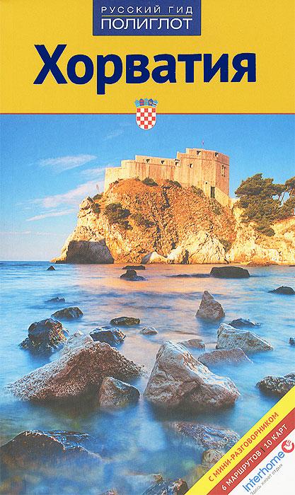 Хорватия. Путеводитель ( 978-5-94161-636-7, 3-493-58768-6 )