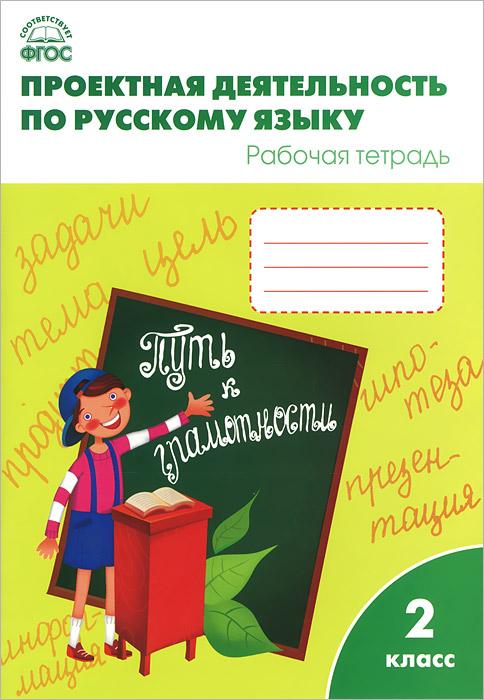 Проектная деятельность по русскому языку. 2 класс. Рабочая тетрадь