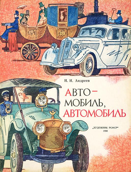 Автомобиль, автомобиль12296407Эта книга - об автомобилях. О том, какими они были и какими стали теперь. Вначале самодвижущиеся экипажи имели паровые двигатели, а самым первым таким экипажем была вот эта неуклюжая повозка - паровая телега, построенная в 1769 году французом Каньо. Она перевозила до трёх тонн груза, но была очень тихоходна - её мог обогнать любой пешеход. Паровые двигатели совершенствовались, появились первые дилижансы, которые предназначались для пассажиров и перевозки почты. Но паровая машина была всё-таки очень тяжёлой, занимала много места, использовала большое количество топлива. В 1885 году Карл Фридрих Бенц построил первый бензиновый двигатель внутреннего сгорания. Двигатель установили на трёхколёсную тележку. Так был создан первый автомобиль, который вот уже более ста лет исправно служит человеку, перевозя грузы и пассажиров.