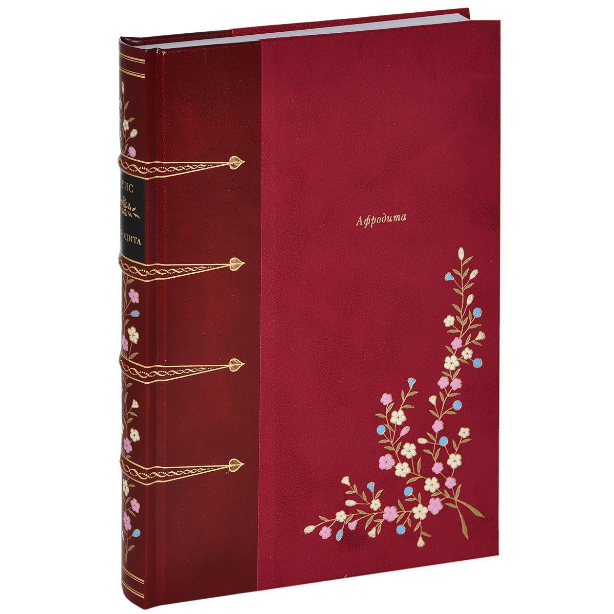 Афродита (подарочное издание)
