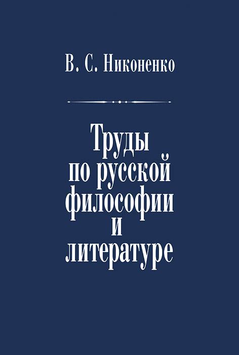 В. С. Никоненко. Труды по русской философии и литературе