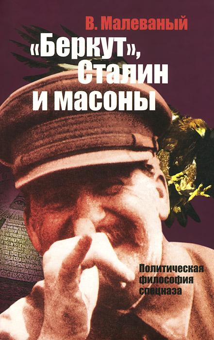 Беркут, Сталин и масоны. Политическая философия спецназа