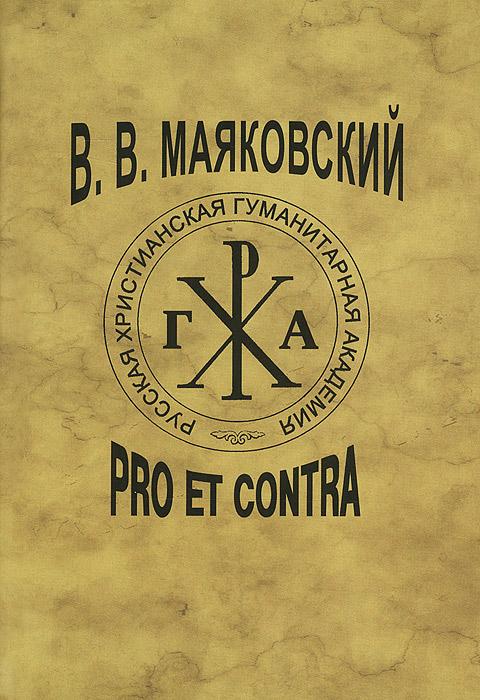 В. В. Маяковский. Pro et contra. Том 2
