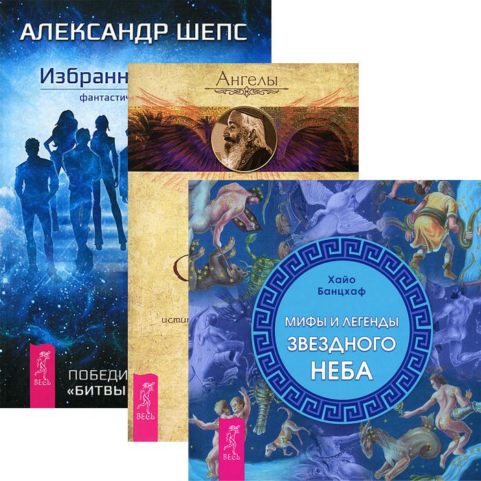 Избранные небом. Ангелы Соломона. Мифы и легенды звездного неба (комплект из 3 книг)