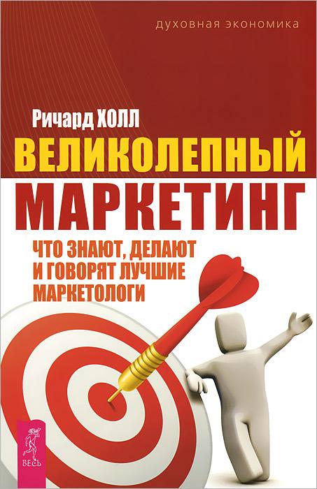 Магия финансов. Великолепная презентация. Великолепный маркетинг (комплект из 3 книг)