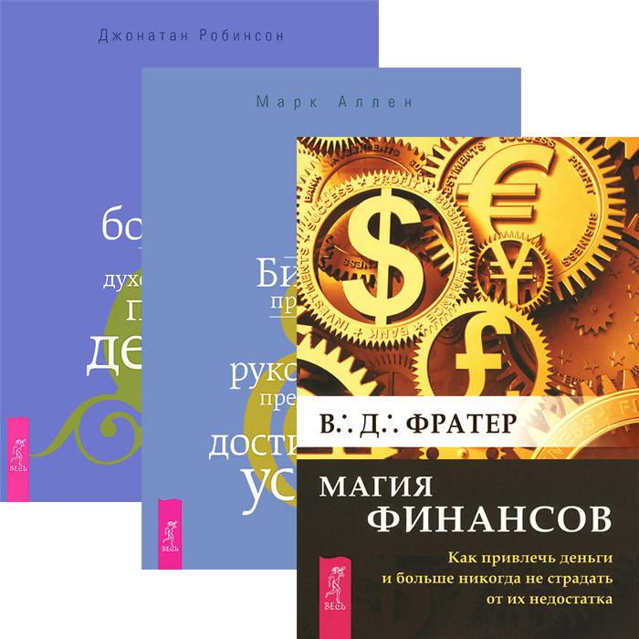 Магия финансов. Бизнес предвидения. Истинное богатство (комплект из 3 книг)