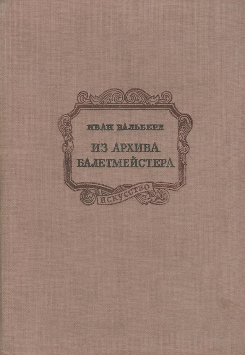 Из архива балетмейстера