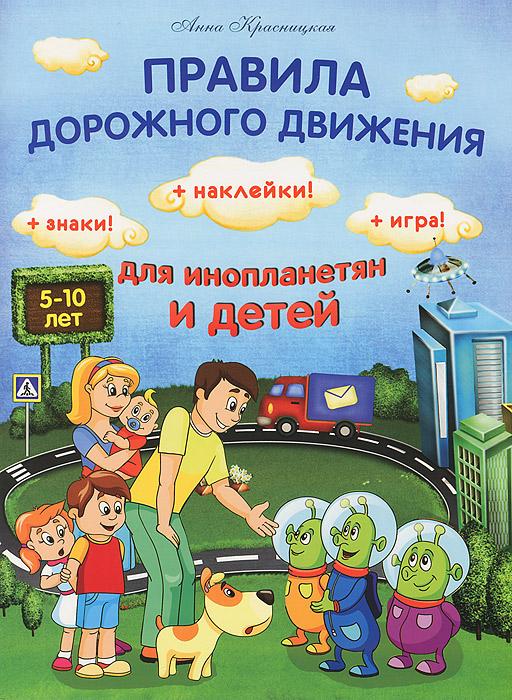 Правила дорожного движения для инопланетян и детей