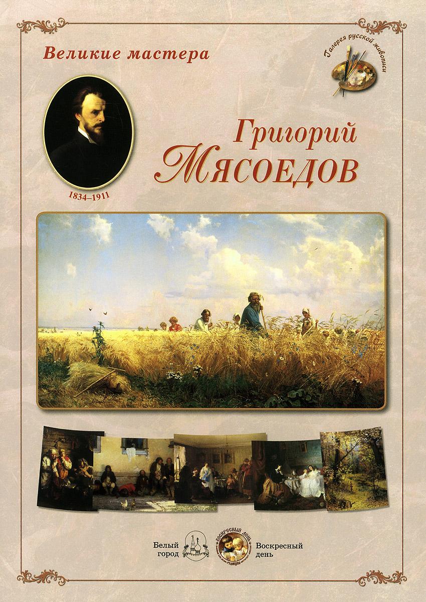 Великие мастера. Григорий Мясоедов (набор из 24 репродукций)