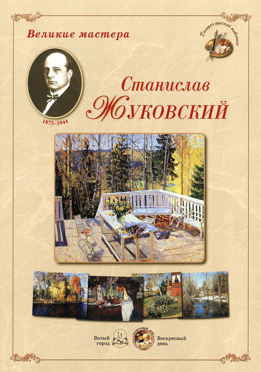 Великие мастера. Станислав Жуковский (набор из 24 репродукций)