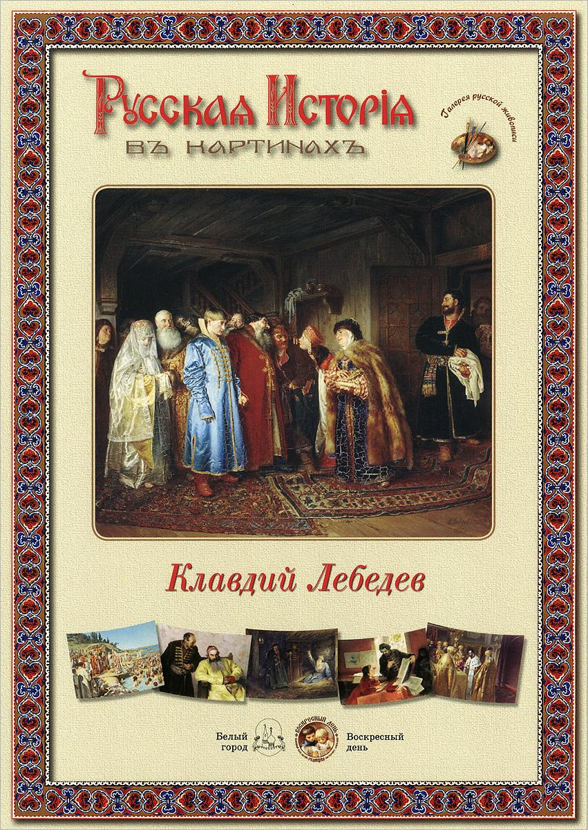Русская история в картинах. Клавдий Лебедев (набор из 24 репродукций)