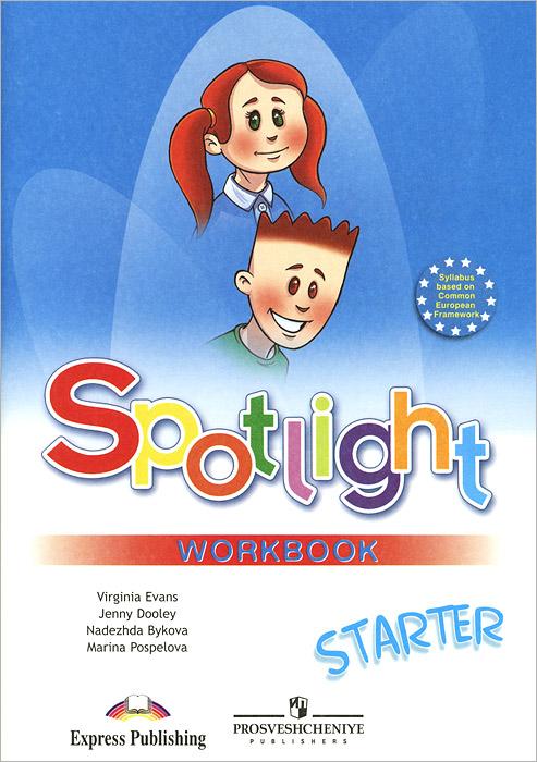 Spotlight: Starter: Workbook / Английский язык. Рабочая тетрадь. К учебнику для начинающих