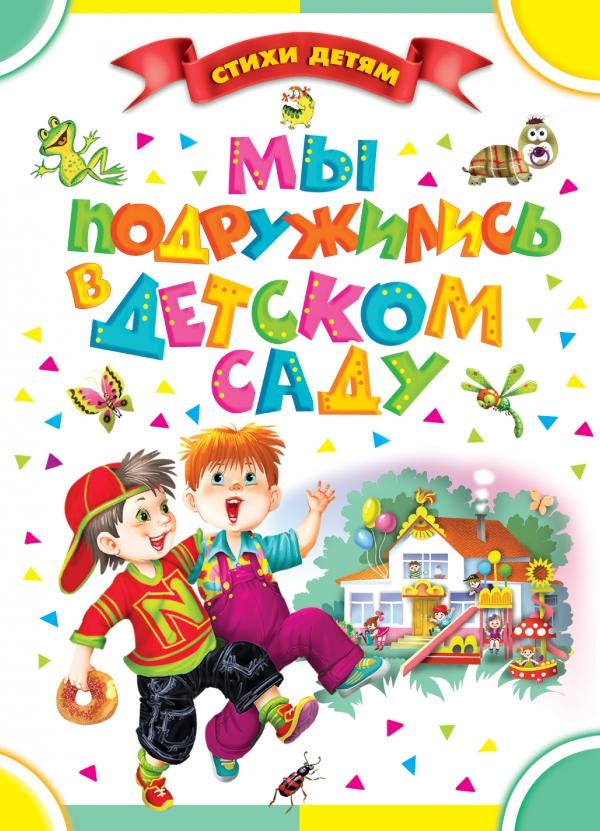 Мы подружились в детском саду12296407В нашей книге стихи для малышей Стихи самые разные. Есть, например, стишата-коротышата - маленькие стихи для самых маленьких. Каждое стихотворение помещается всего в две строчки, которые запоминаются сразу, потому что короткие и очень смешные. Есть стихи про щенка, немного похожего и на бульдога, и на дога... Уже давно это любимая песенка малышей. Есть даже необычная азбука - Аппетитная. Услышит малыш стихотворение из этой азбуки и сразу же попросит каши, или пюре, или компота, а то и всего сразу... Эти и много других таких же замечательных стихов сочинил для вас, ребята, известный детский поэт Пётр Синявский. Читайте с удовольствием!