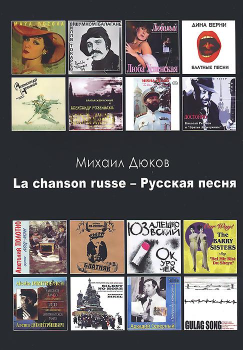 La chanson russe - Русская песня