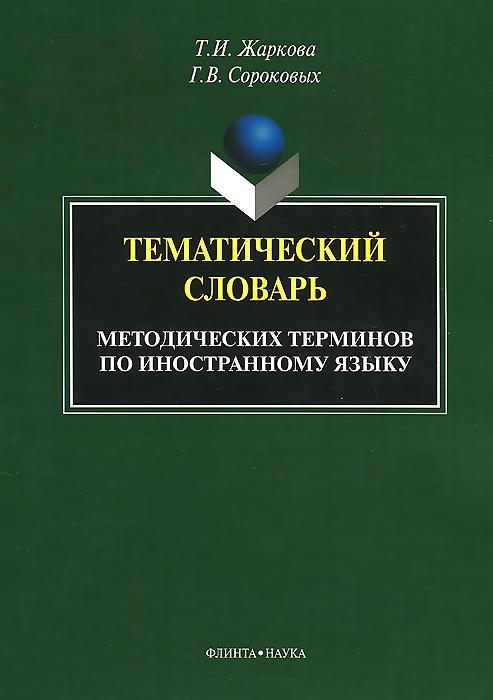 Тематический словарь методических терминов по иностранному языку