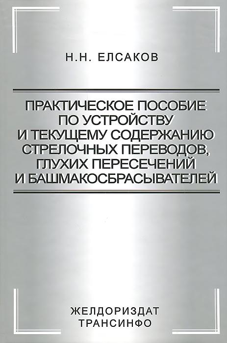 Практическое пособие по устройству и текущему содержанию стрелочных переводов, глухих пересечений и башмакосбрасывателей
