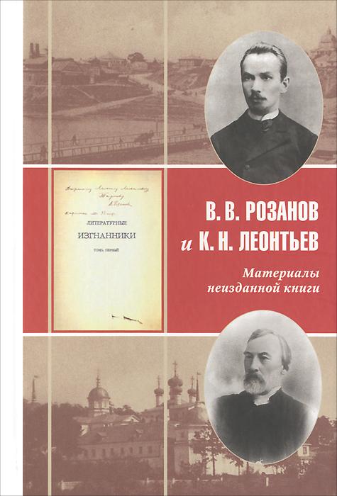 В. В. Розанов и К. Н. Леонтьев. Материалы неизданной книги Литературные изгнанники