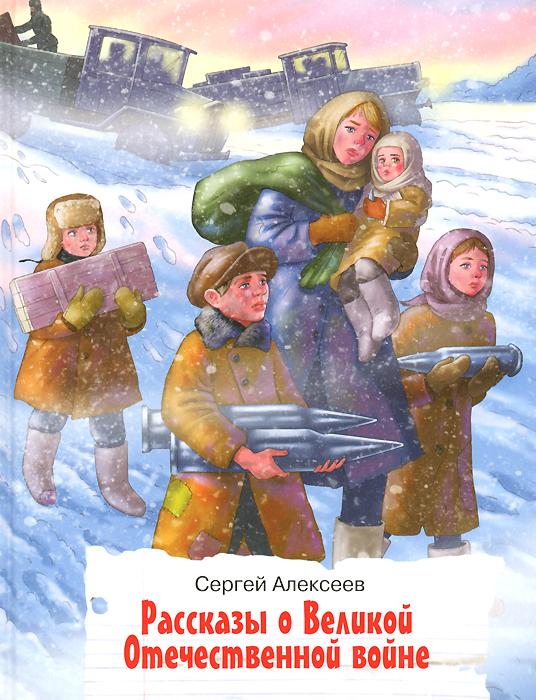 Рассказы о Великой Отечественной войне