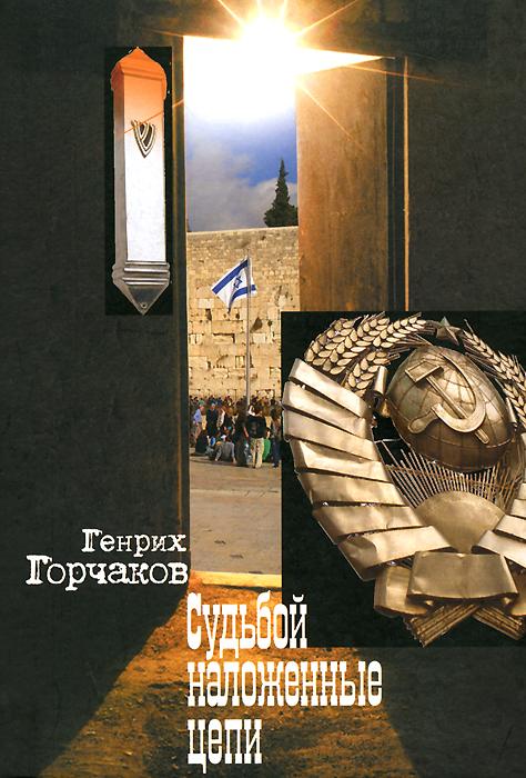 Судьбой наложенные цепи. От Колымы до Иерусалима. Книга 2