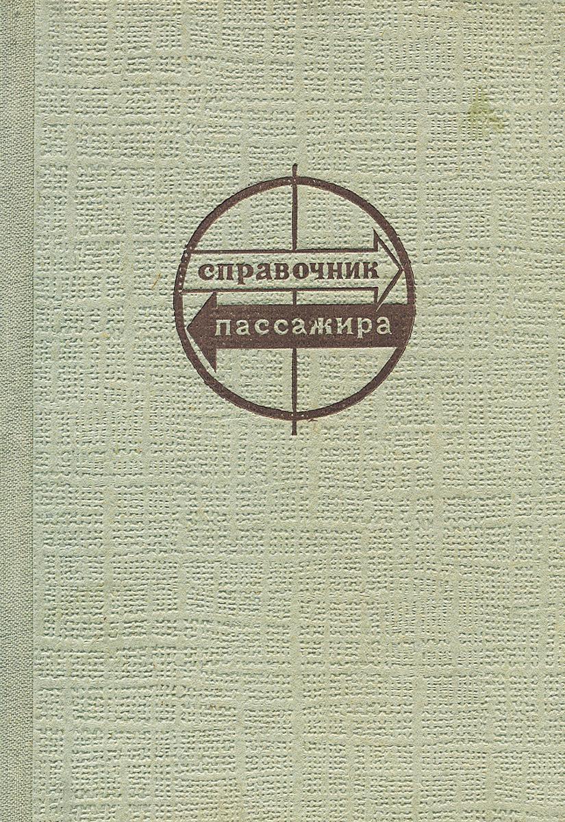 Справочник пассажира