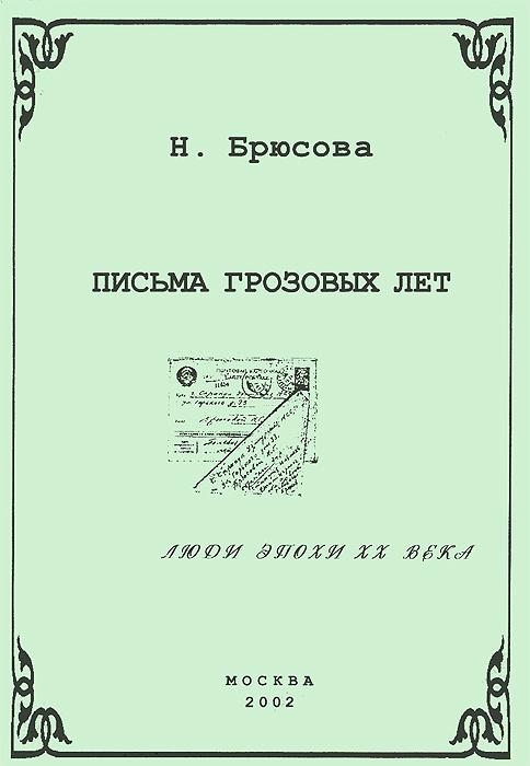 Письма грозовых лет. Выпуск 9
