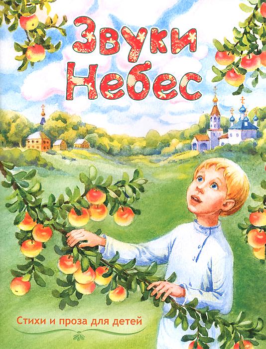 Звуки небес. Стихи и проза для детей